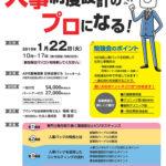 人事制度設計のプロになる!人事パック1日勉強会 2019年1月22日大阪開催