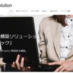 人事制度設計・構築ソリューション 人事パック
