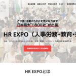 HR EXPO 名古屋 に行ってきました。