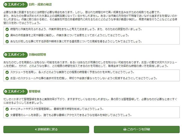 厚生労働省が運営する「働き方・休み方改善ポータルサイト」の自己診断をやってみました。