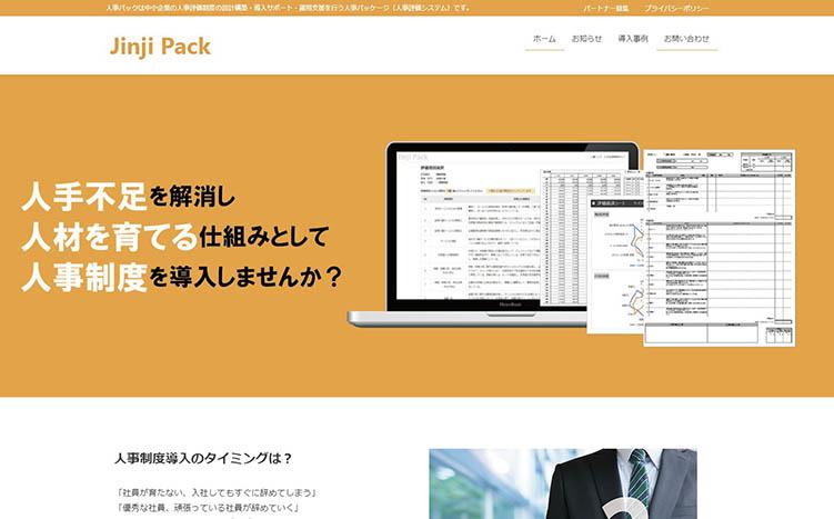 人事パック公式サイトを開設したので、このサイトはパートナー募集サイトになりました。
