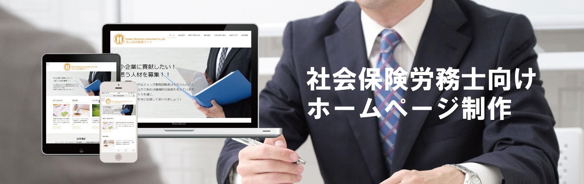 社会保険労務士法人・社労士事務所向けホームページ制作サービス