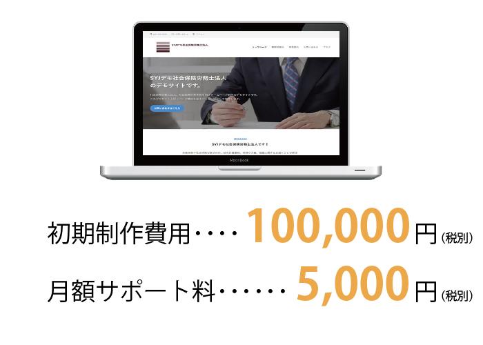 社会保険労務士向けホームページ制作サービス