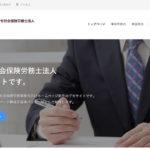 社会保険労務士事務所様向けホームページ制作サービスを開始しました。