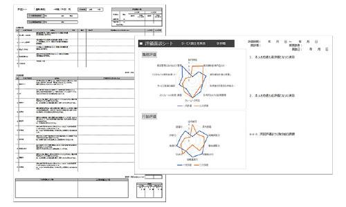 無料登録して人事パック体験デモサイトからヒアリング入力して回答すると「評価シート&面談シート(Excel)」をプレゼントします。