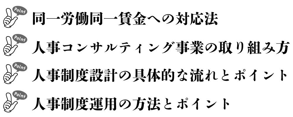 人事・労務コンサル塾